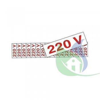 200AZ - Placa Em PVC  5X25cm Etiqueta 220V - SINALIZE